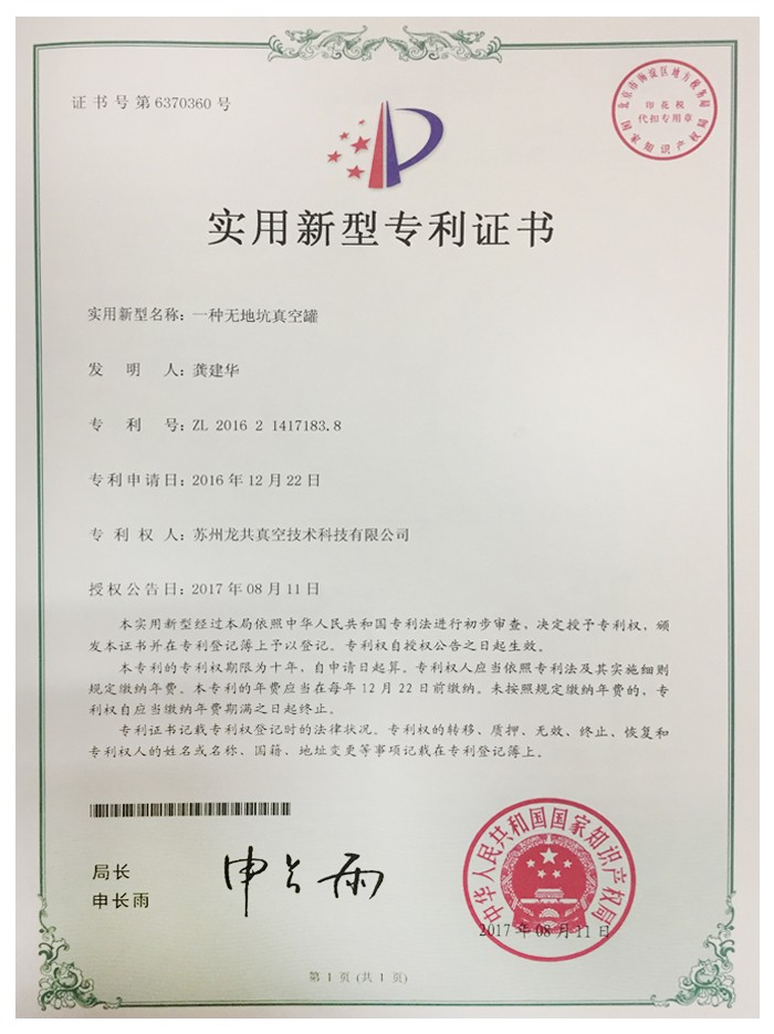 Product Patent 4