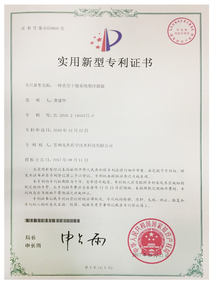 Product Patent 7
