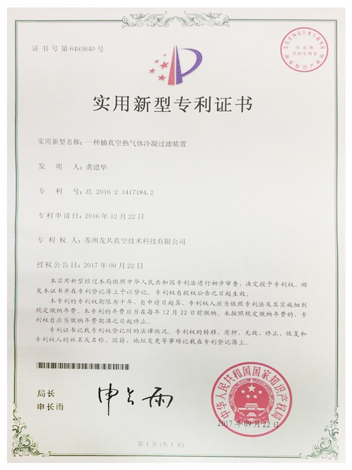 براءة المنتج 8