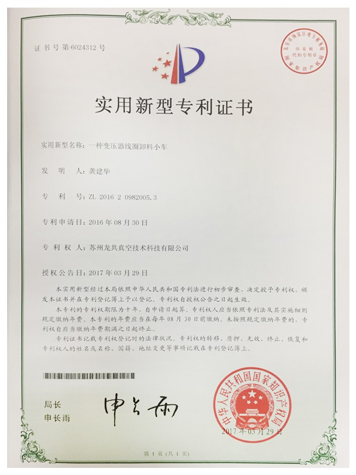 Product Patent 10