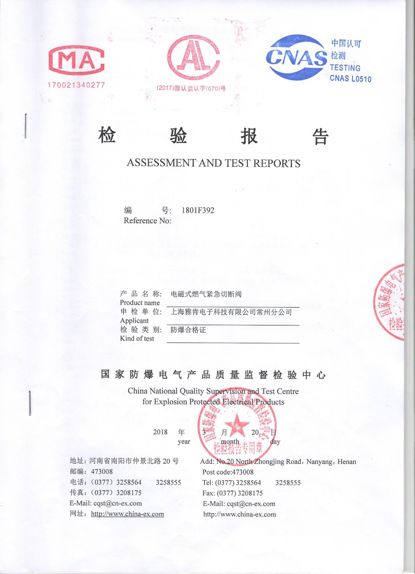 방폭 제품 평가 및 테스트 보고서