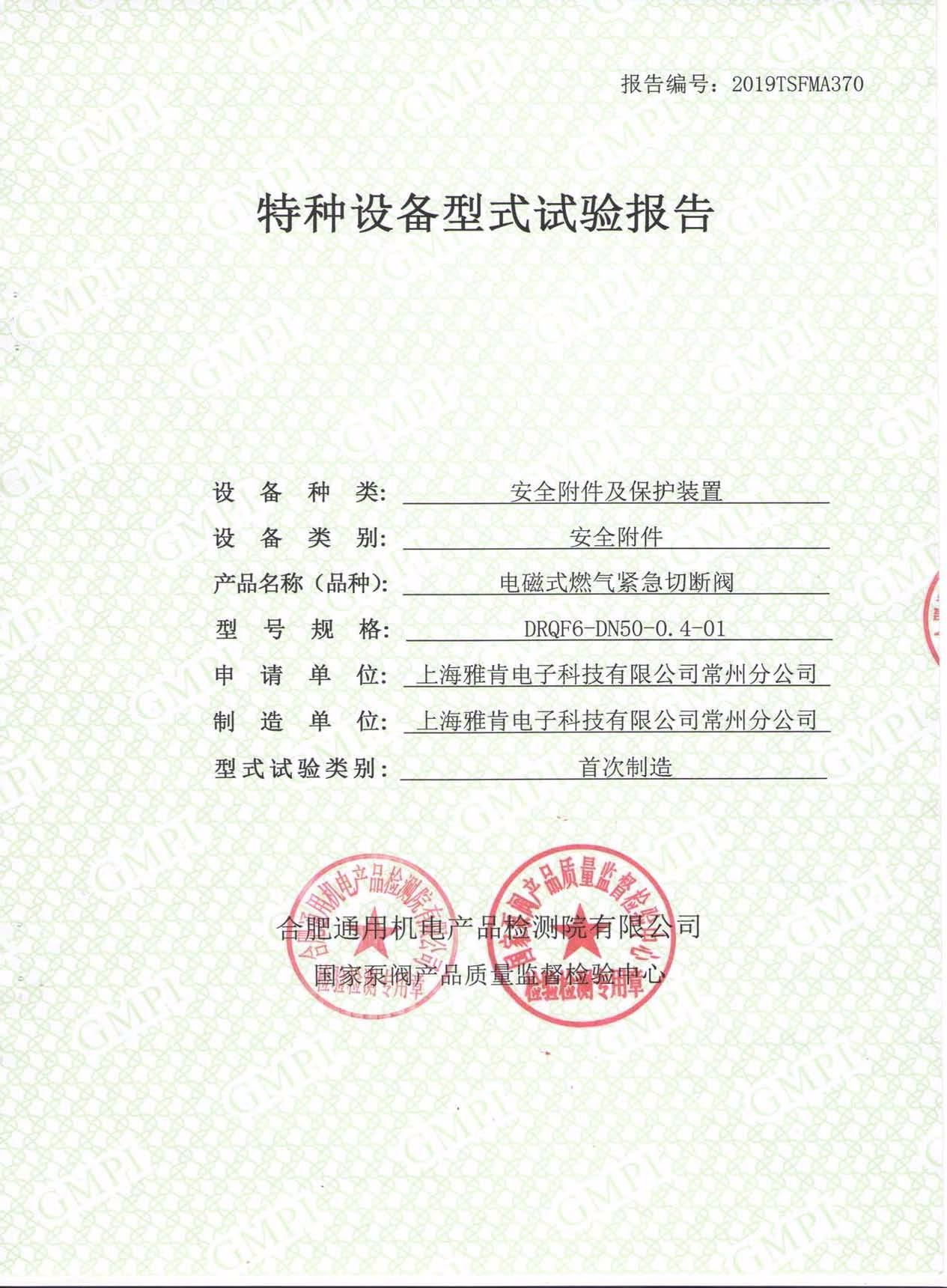 국가 특수 장비 테스트 보고서