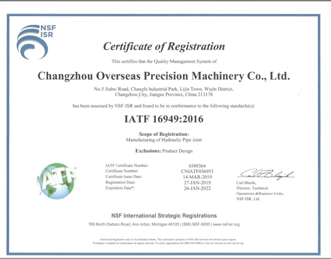 IATF 16949 : 2016 인증서