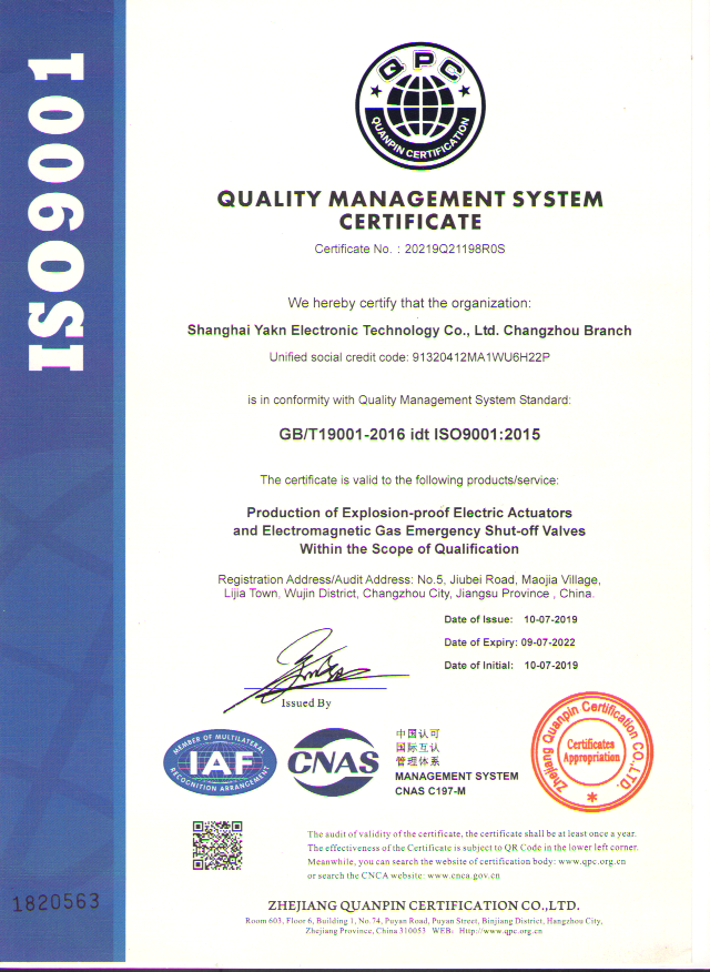 ISO 9001 : 2015 인증서