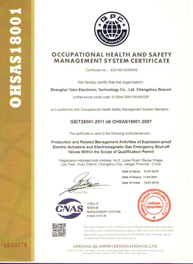OHSAS 18001 : 2007 인증서