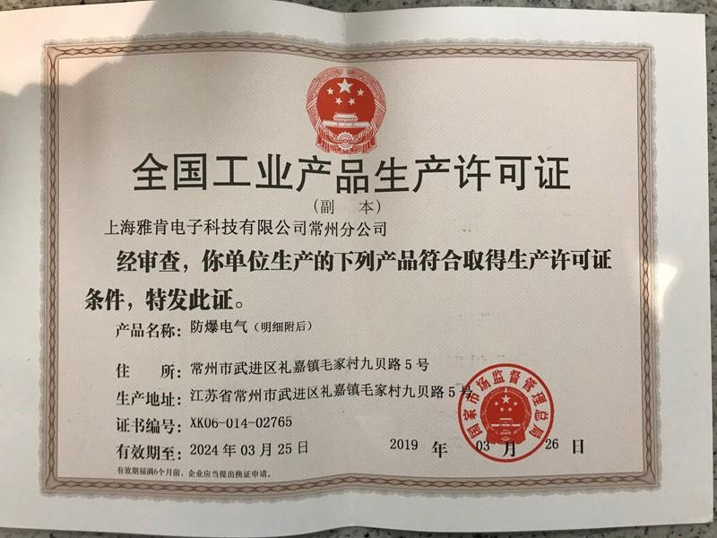 국가 공산품 생산 면허