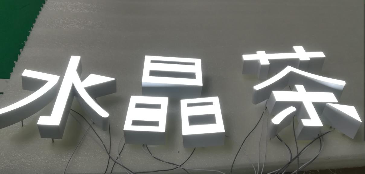 Outdoor Metal Letter Sign LED Backlit Channel Letters Manufacturers, Outdoor Metal Letter Sign LED Backlit Channel Letters Factory, Supply Outdoor Metal Letter Sign LED Backlit Channel Letters