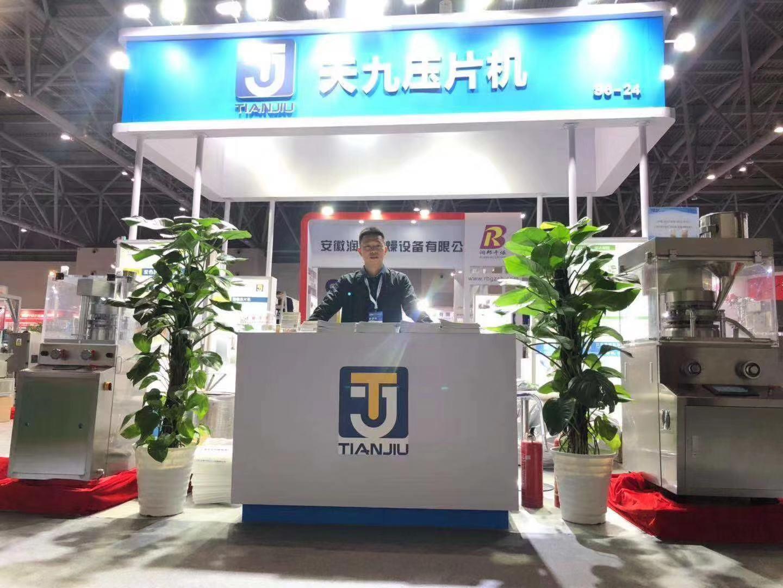 Succes deelgenomen aan de 58e Pharmaceutical Machinery Exhibition