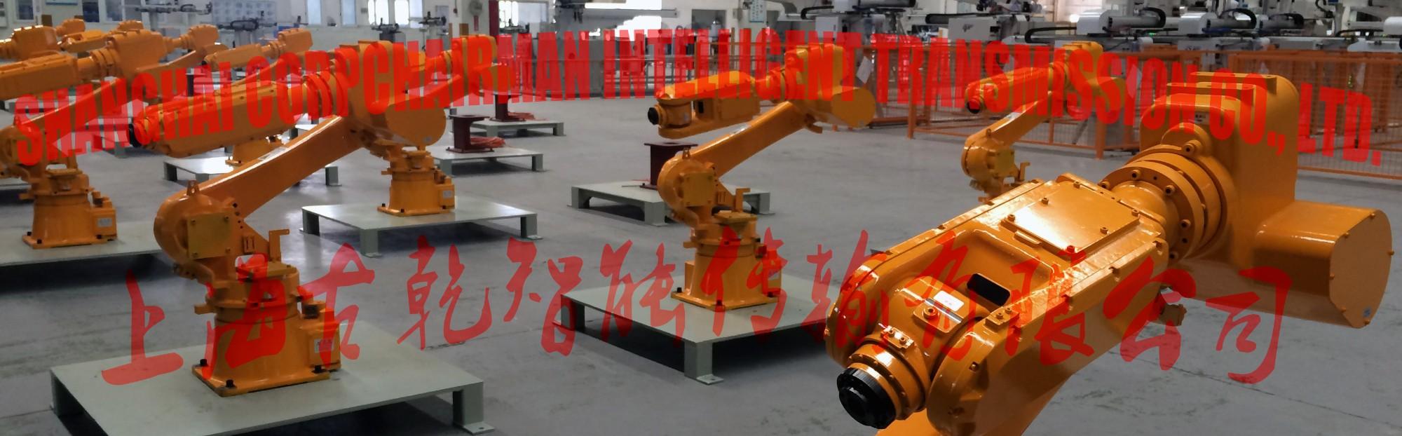 SHANGHAI CORPCHAIRMAN INTELLIGENT TRANSMISSION CO., LTD