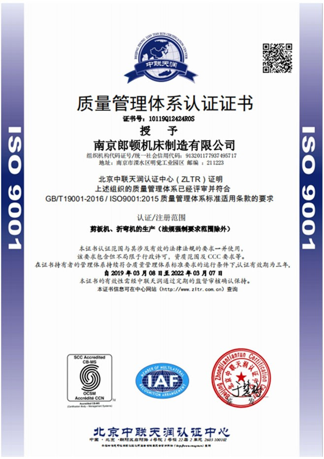 Product Quality System Certification