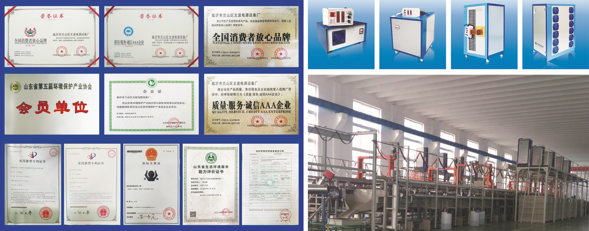 Linyi City Lanshan District Wenbo Power Supply Equipment Factory