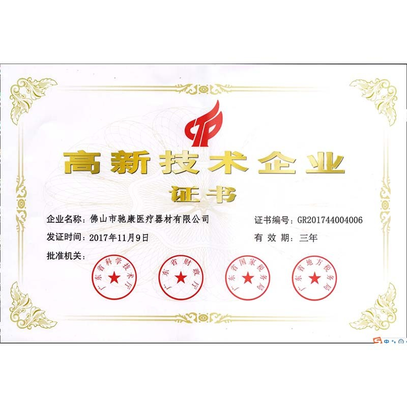 The National High-Tech Enterprise Certificate