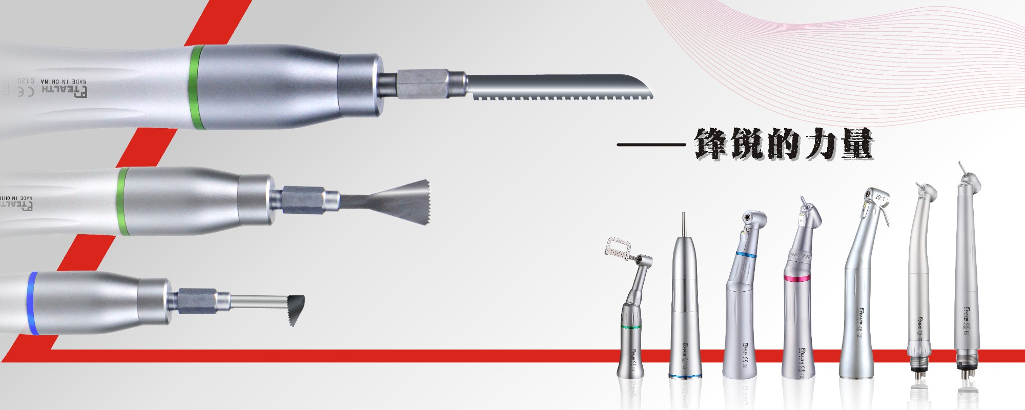 tealth saw handpieces