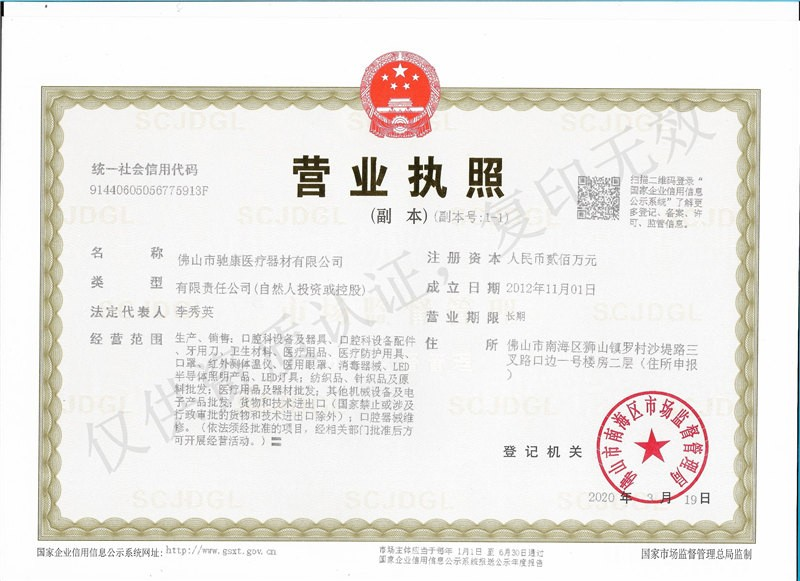 Bussiness License-Tealth Medical