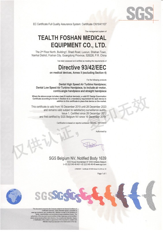 CE Certification-Tealth Medical