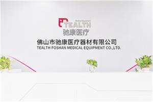 Tealth® mudou nossa fábrica para um novo endereço