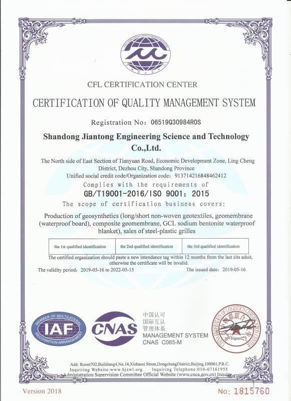 आईएसओ 9001 गुणवत्ता प्रबंधन प्रणाली का प्रमाणन