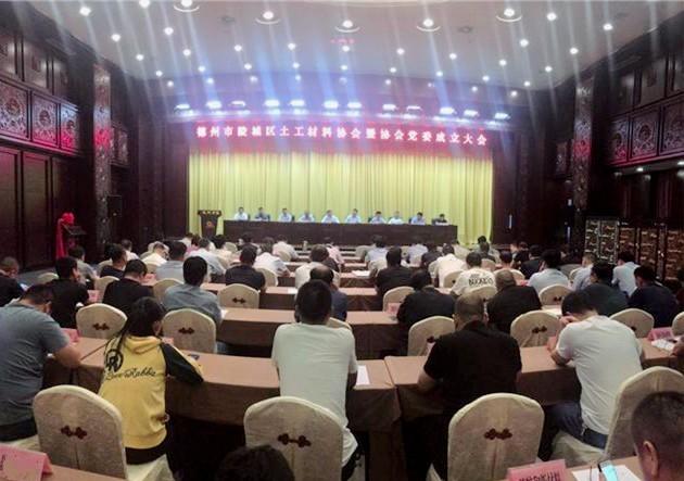 Mesyuarat Persatuan Bahan Geoteknik Dezhou Lingcheng