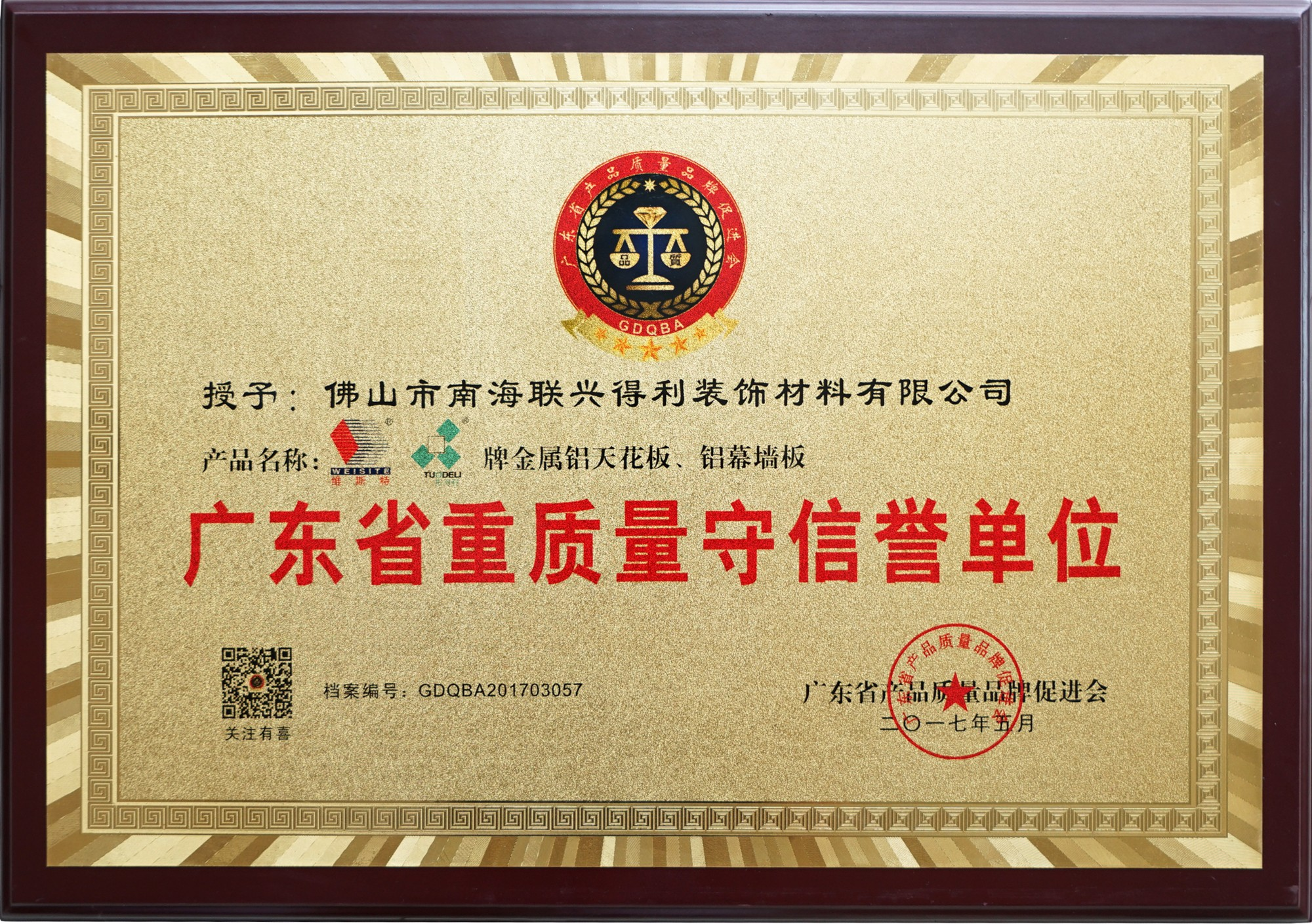 Guangdong Provincial Quality-oriented and Reputation-based Enterprises
