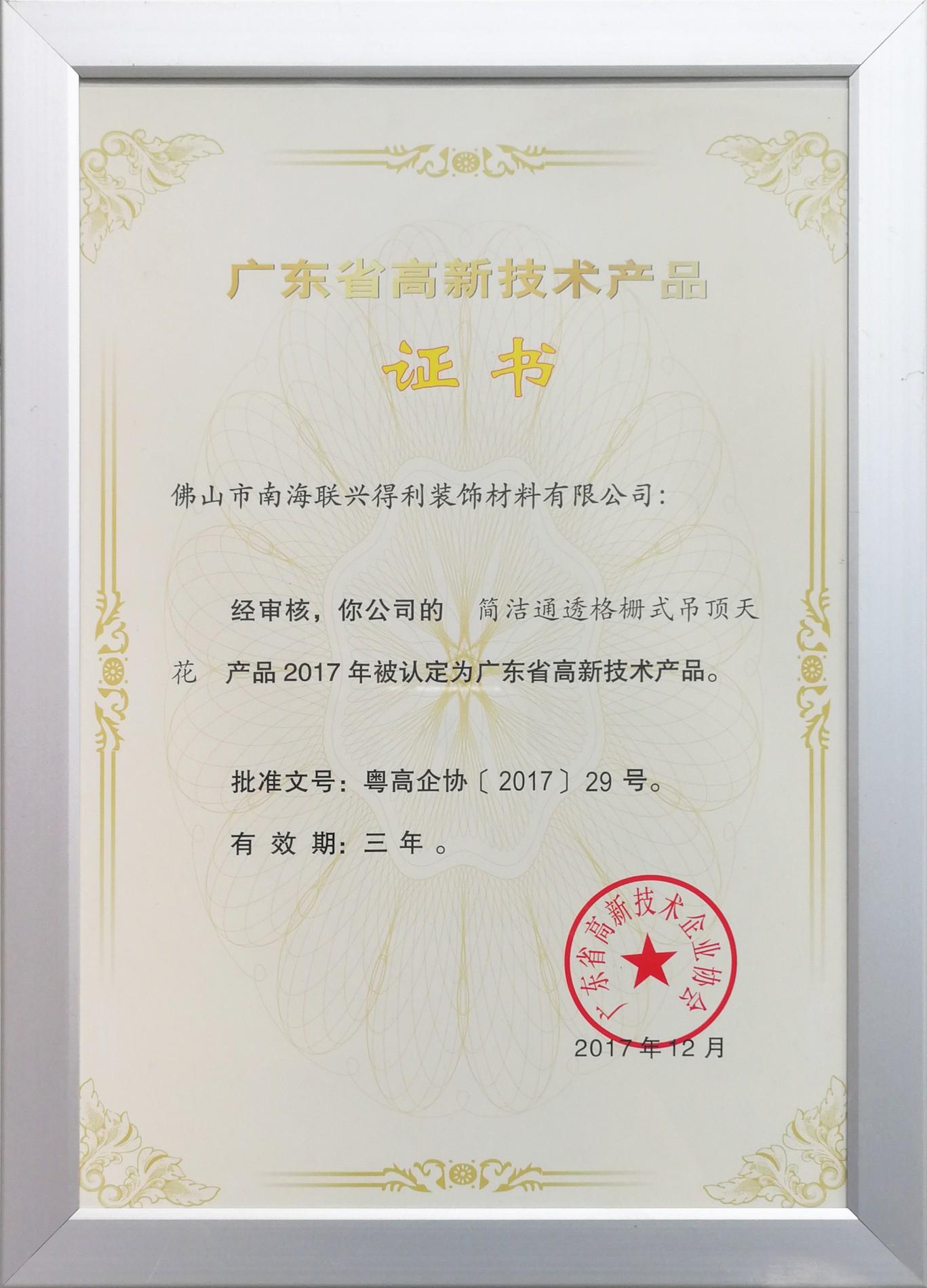 Guangdong High-Tech Certificate