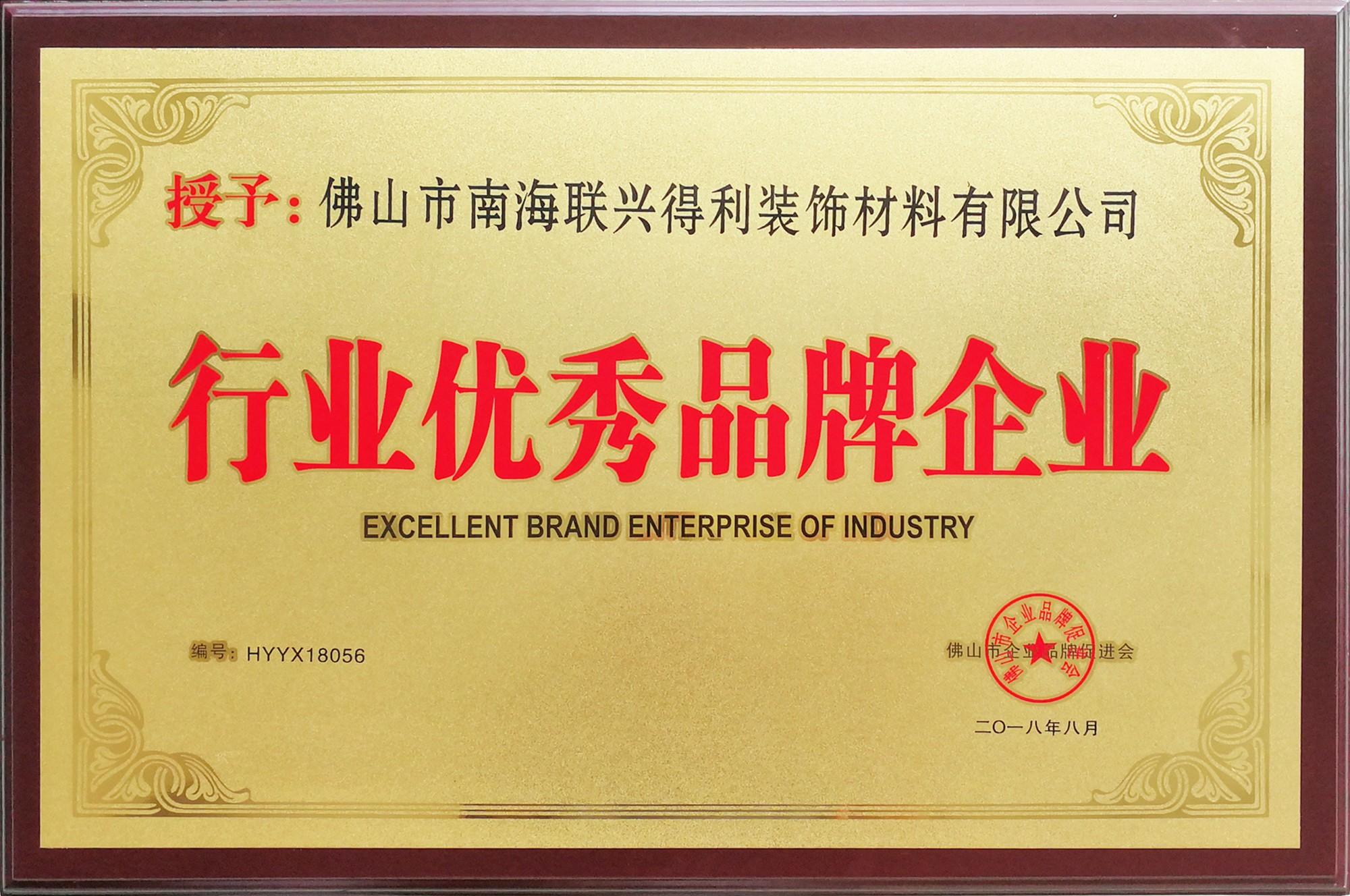 Excellent Brand Enterprise of Industry