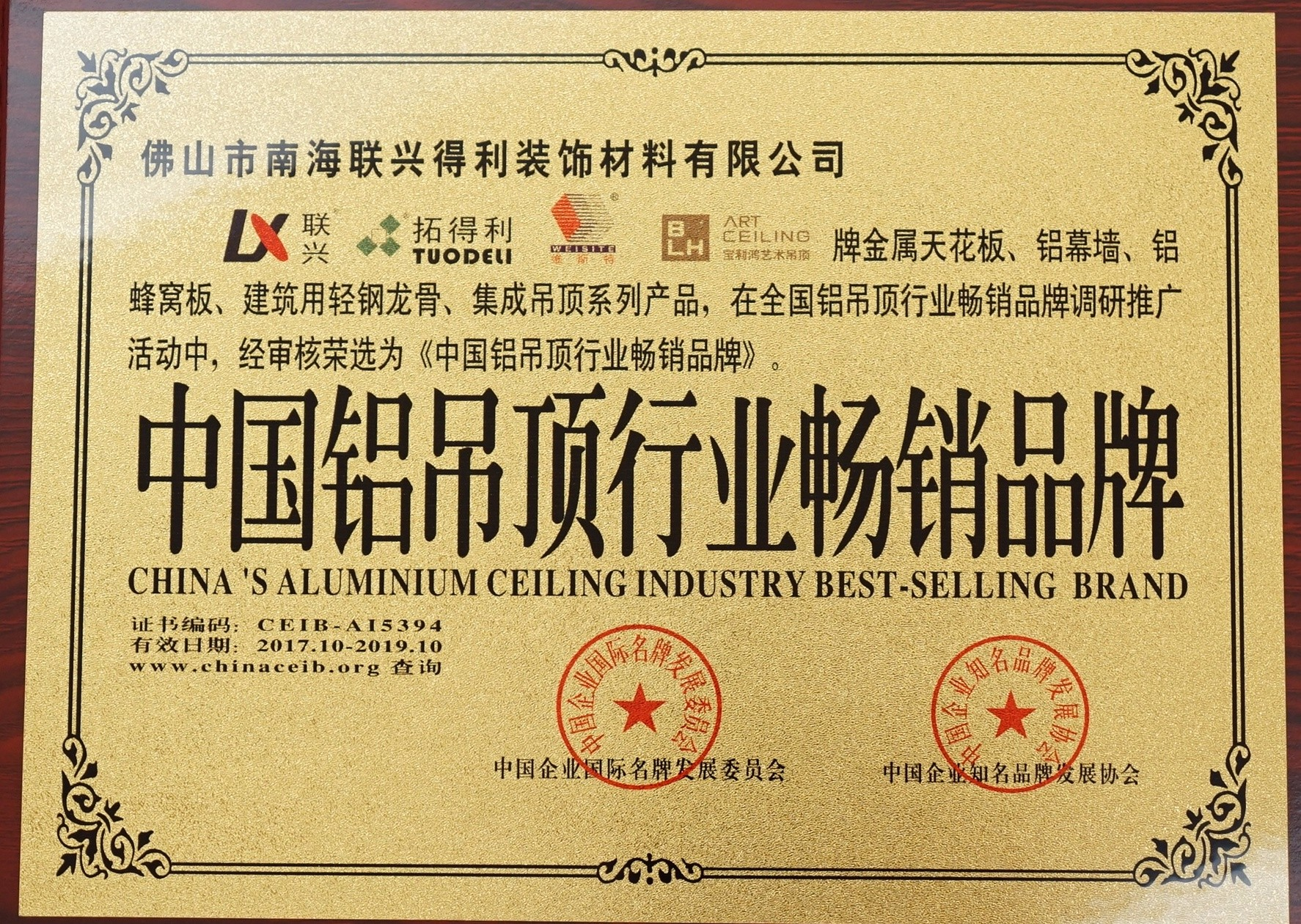 China Aluminium Ceiling Industry Best-Selling Brand