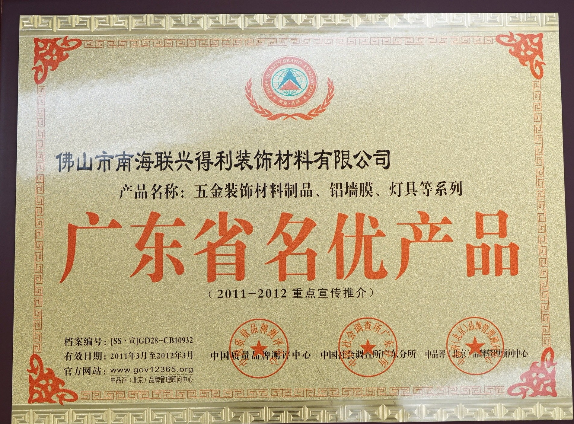 Guang Dong Five-Stars Products