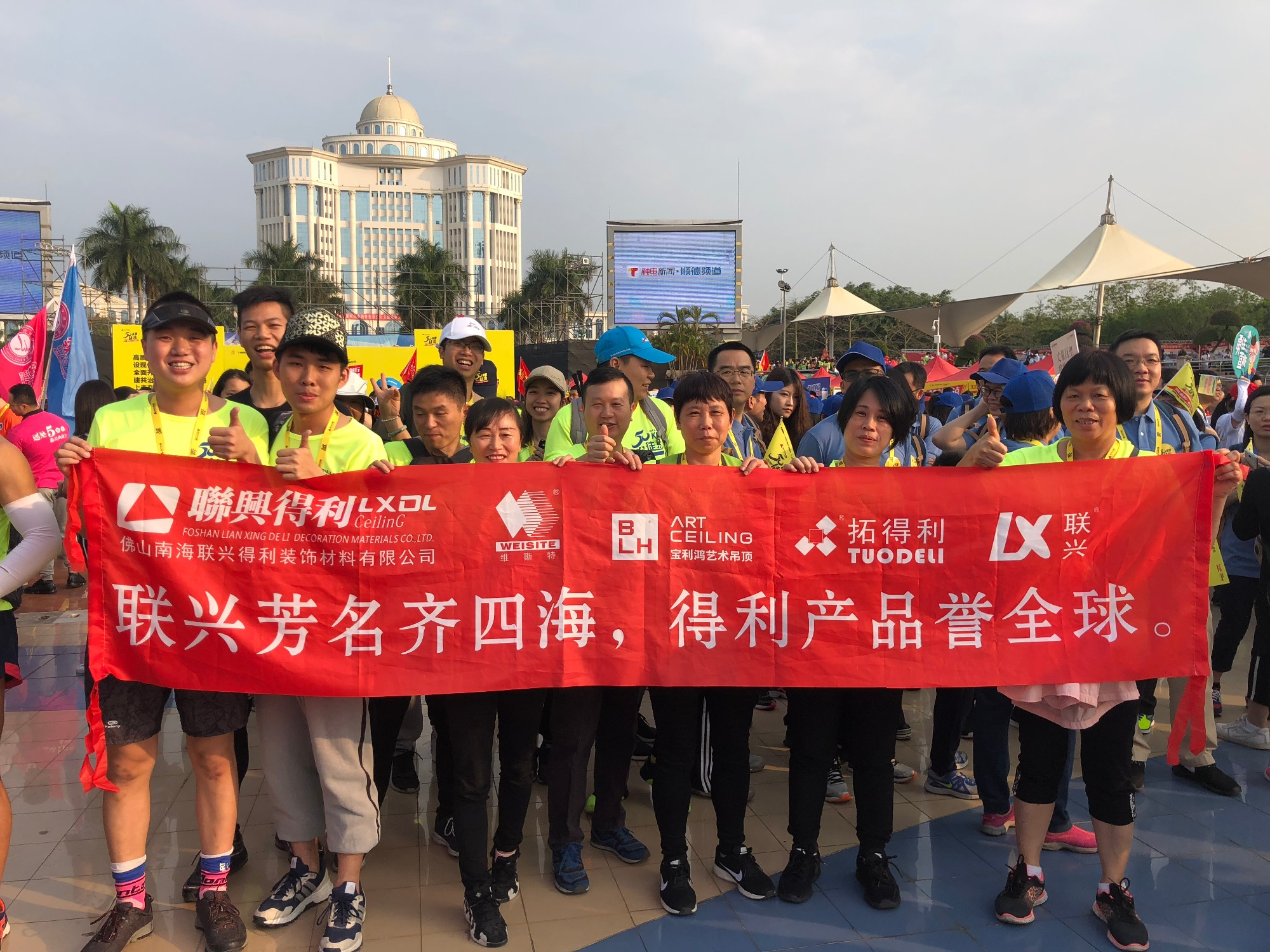LXDL Company Social Welfare Hiking Activities