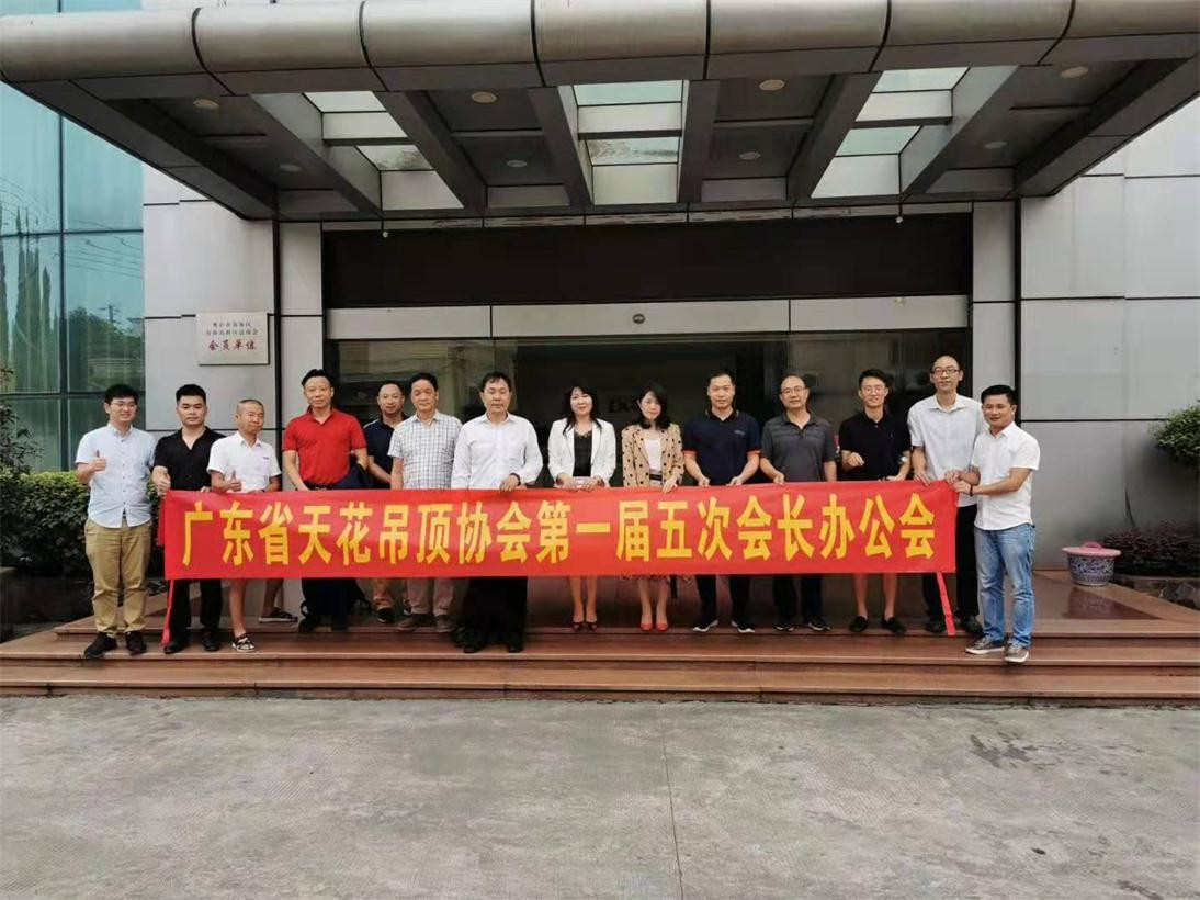 Conference of Guangdong provincial Ceiling Suspension Council
