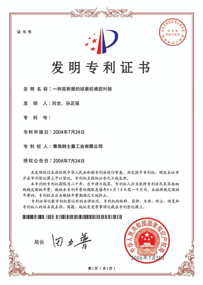 Винахід патент на гумові вкладиші кульових млинів