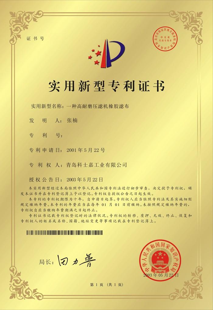 Патент на винахід з гумової фільтрувальної тканини для фільтрувального преса