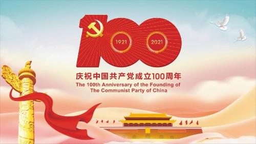 Firar 100-årsdagen av grundandet av Kinas kommunistiska parti