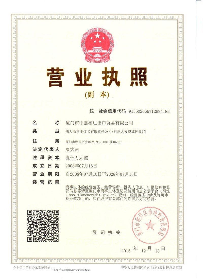 Sinocharm Business Licence