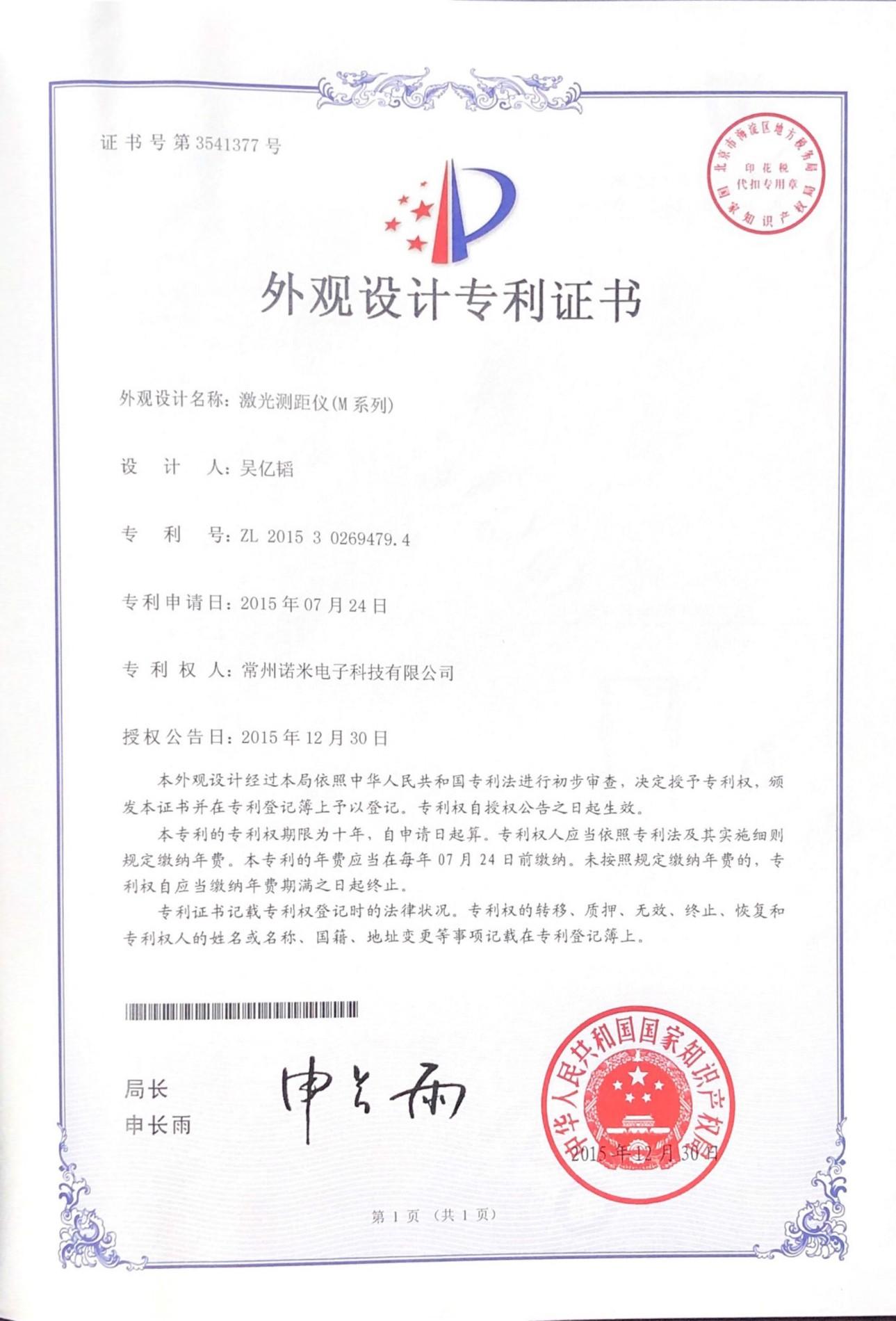 Apariencia diseño certificado de patente