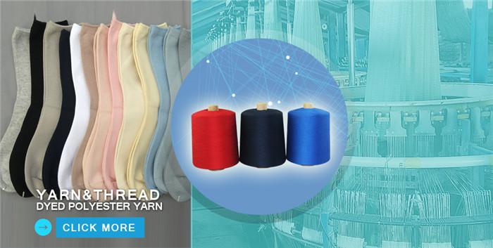 色纺涤纶短纤纱