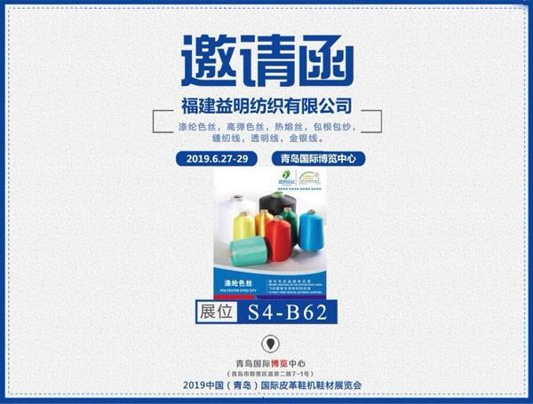2019 China (Shandong) International Textile Expo