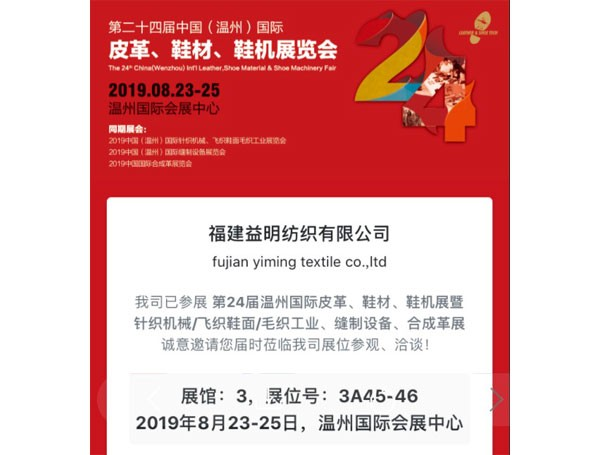 24th Wenzhou International Leather, Shoes, Shoe Machinery Exhibition and Wool Industry Exhibition
