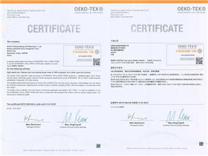OEKO-TEX®100(I类)欧标认证