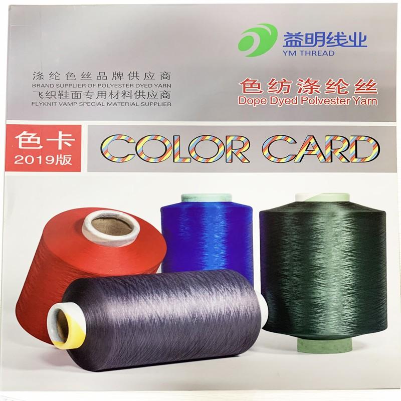 涤纶色纺丝色卡