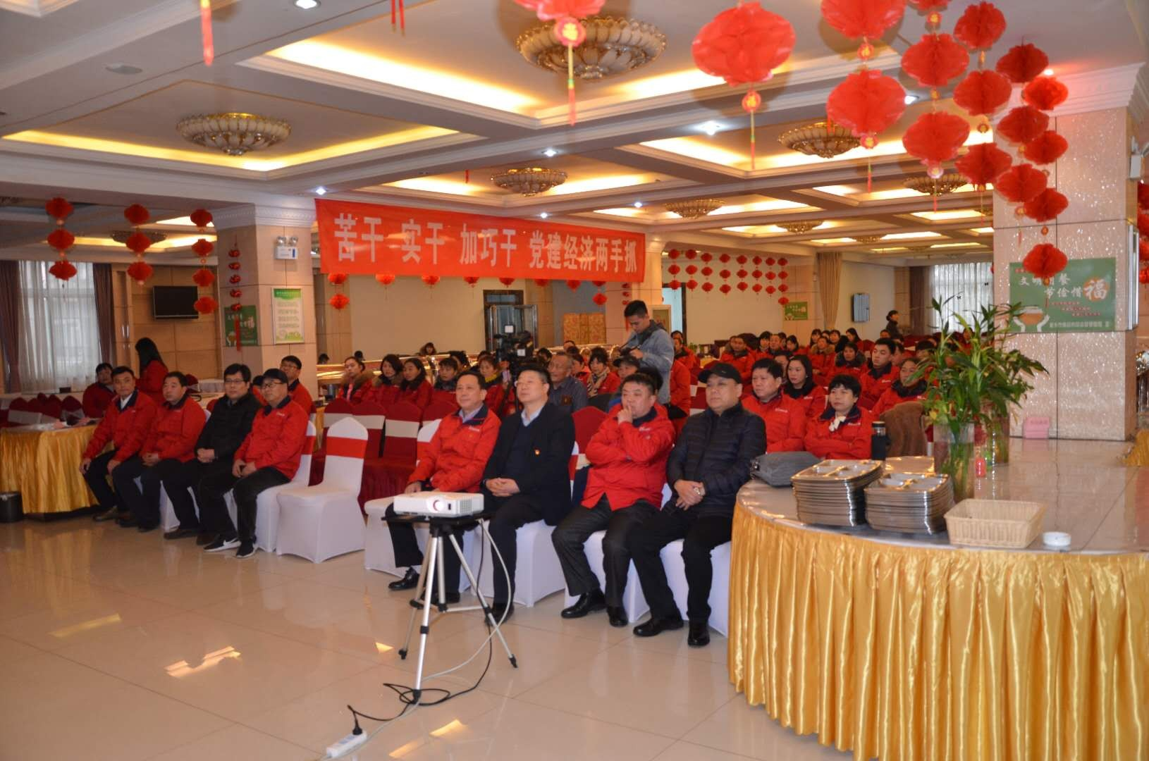 Henan Donghai Conférence de résumé et éloge 2018