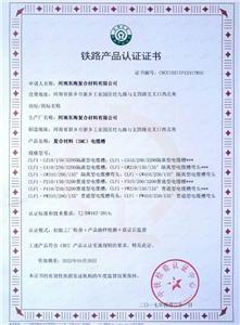 Zertifikat 6
