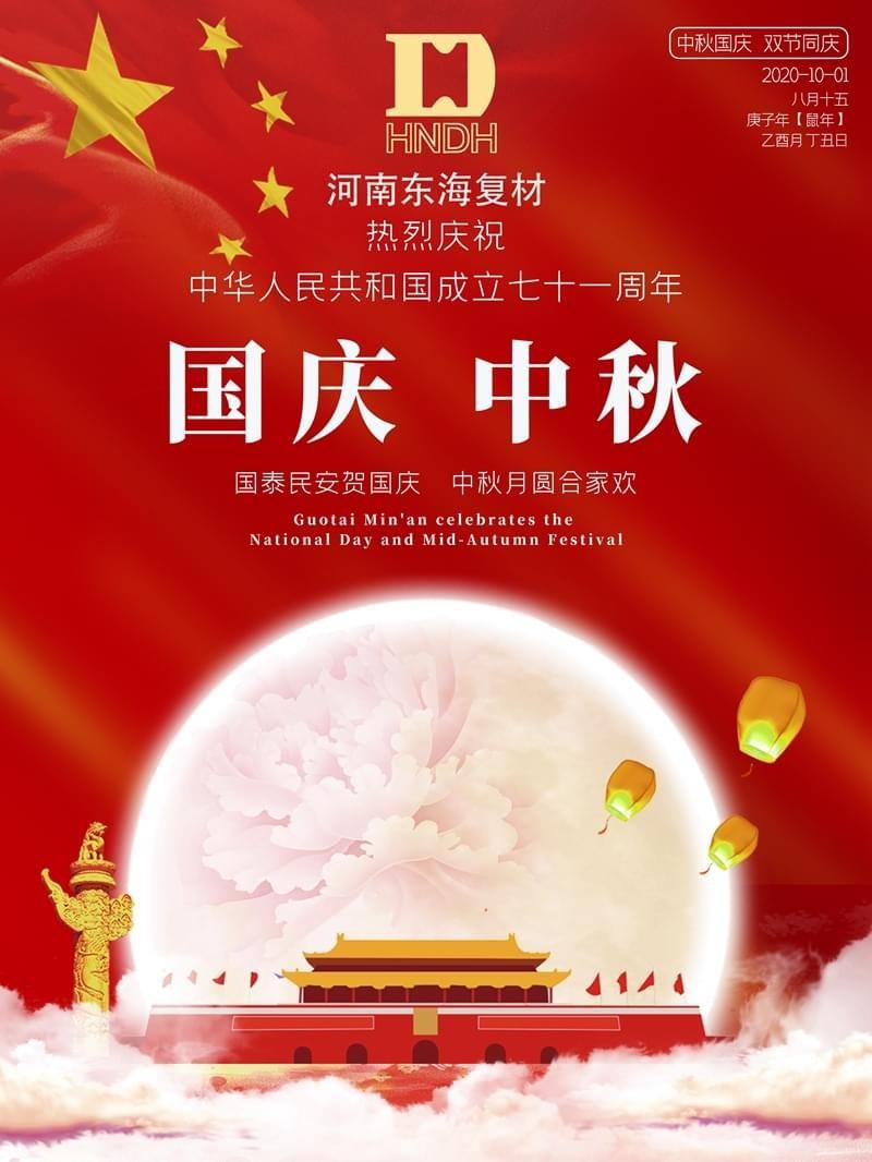 Guotai Minan feiert Nationalfeiertag