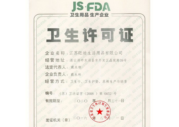 Hygienic Products Production License