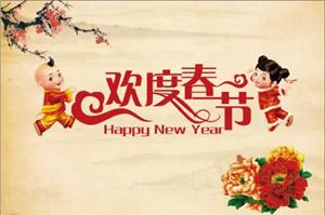 GreenTouch Holiday Schedule for the Spring Festival