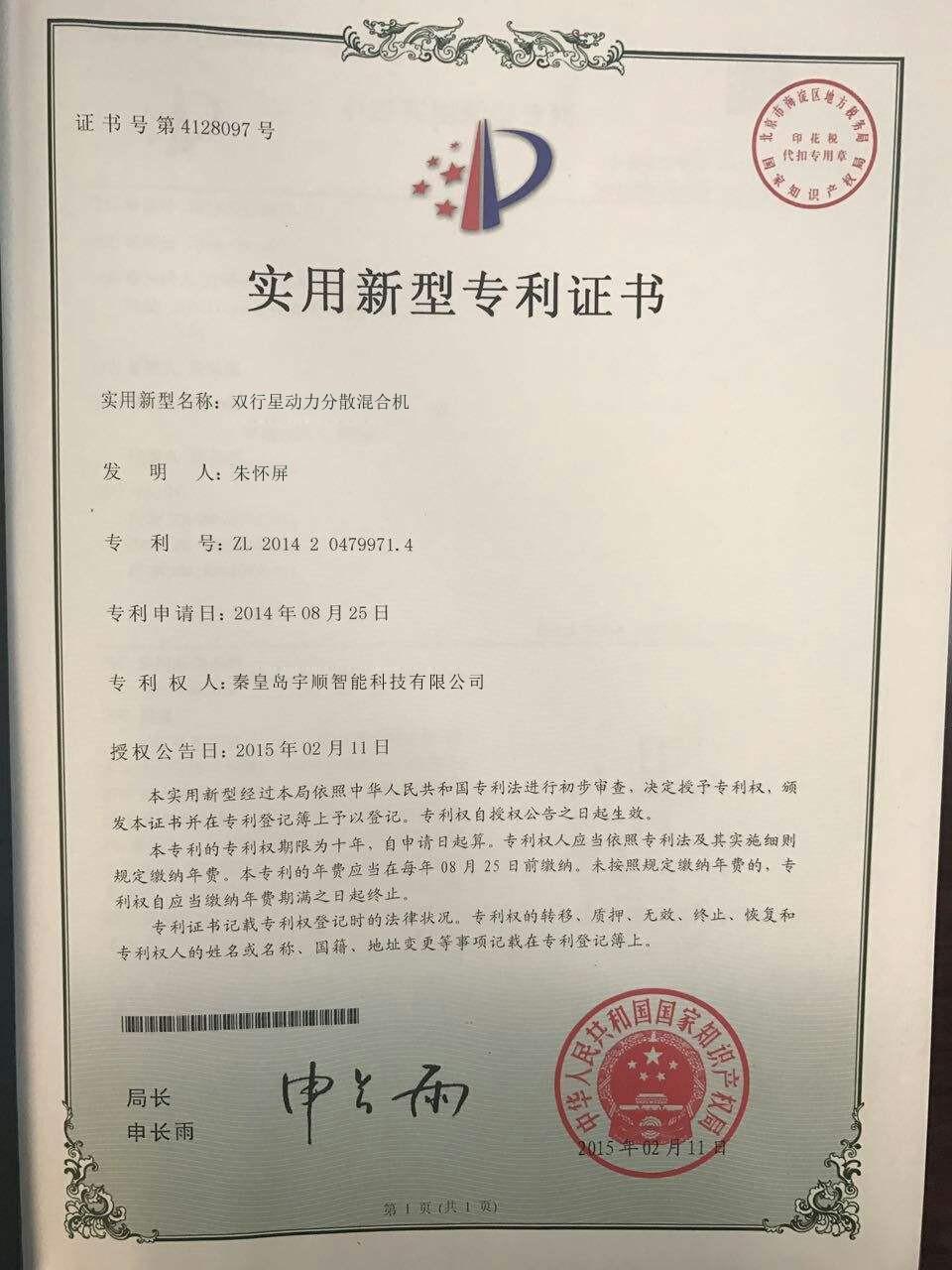 Utility model patents