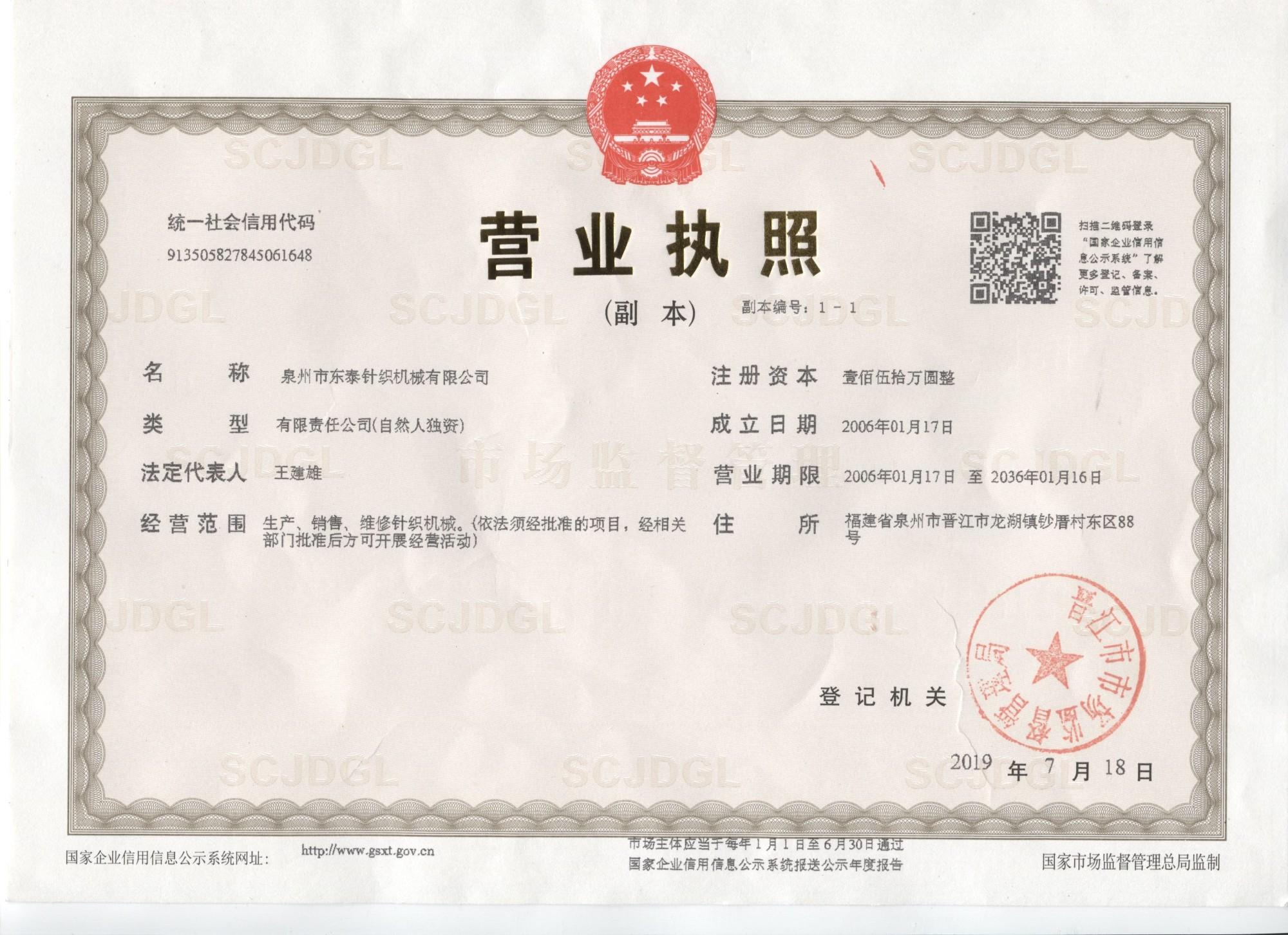 Business license(Chinese version)