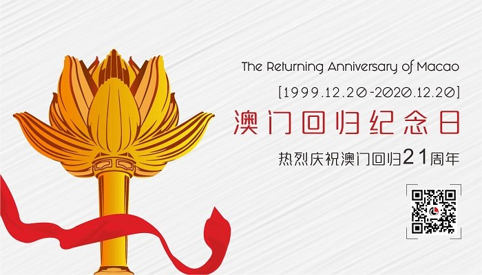 The Returning Anniversary of Macao