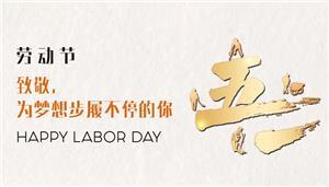 Международный день труда