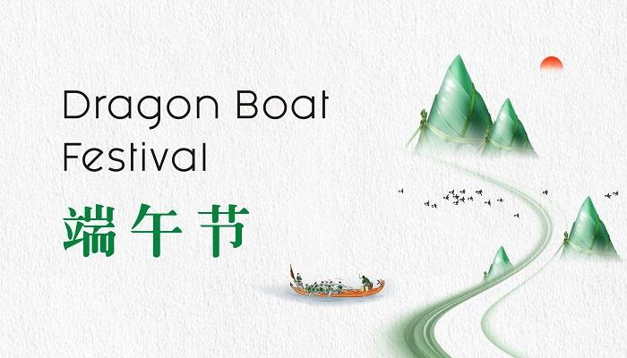 端午安康!(Dragon Boat Festival)