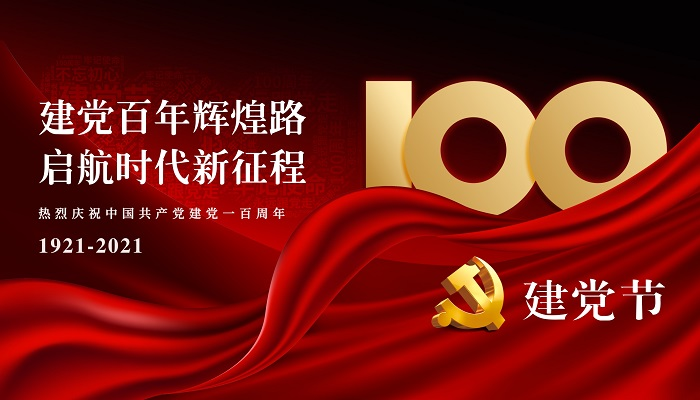 Communist Party of China Founding Day